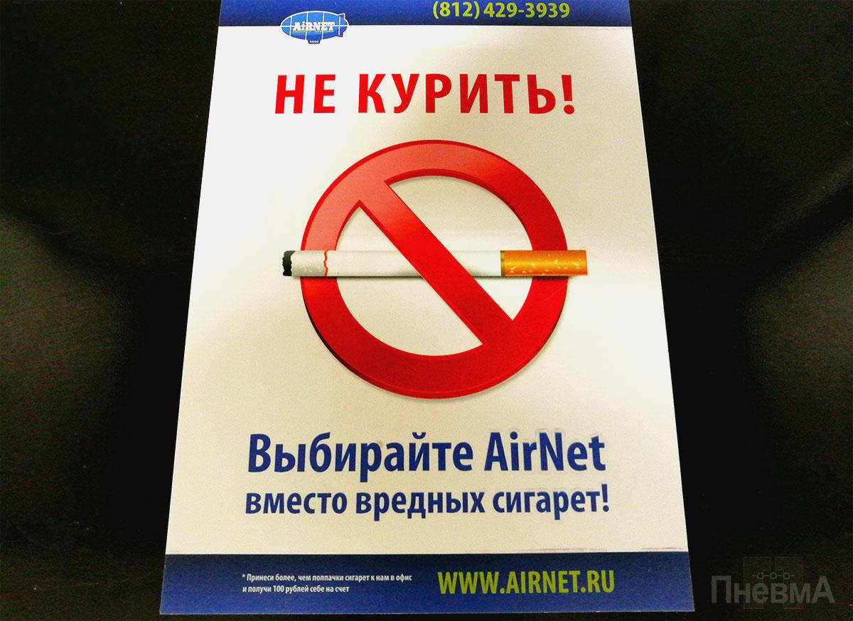Табличка табачные изделия где дешевле купить сигареты в красноярске
